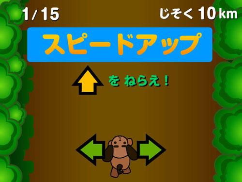 「わんわんスピードアップ」ゲーム画面