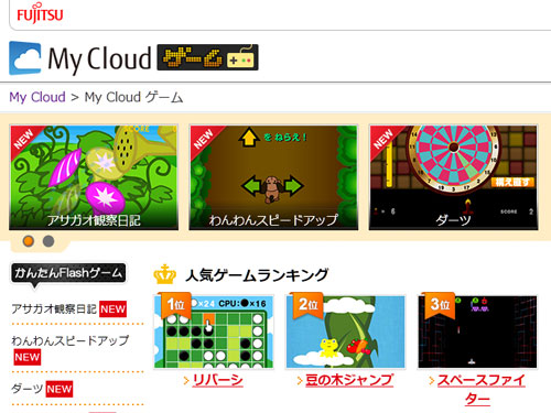 My cloud ゲーム