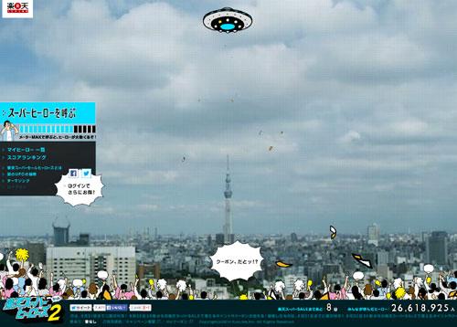 楽天スーパーセールヒーローズ2 東京スカイツリー上空のUFO