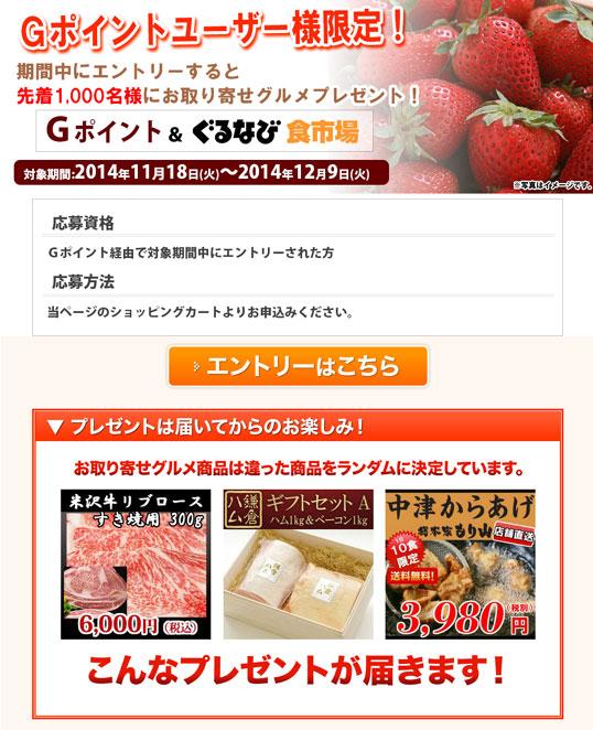 ぐるなび食市場 キャンペーンエントリーページ