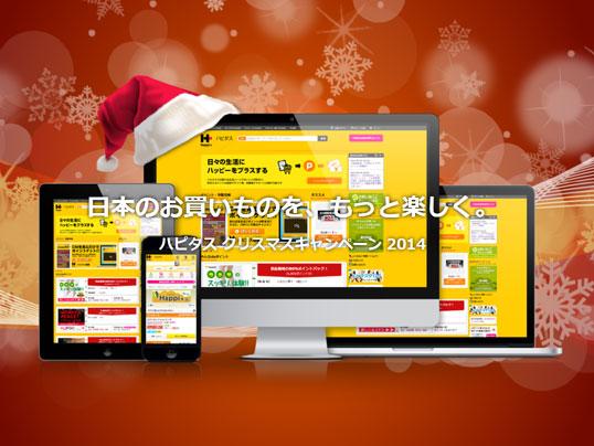 日本のお買い物を、もっと楽しく。ハピタス クリスマスキャンペーン 2014