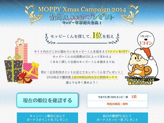 moppy xmas Campaign 2014