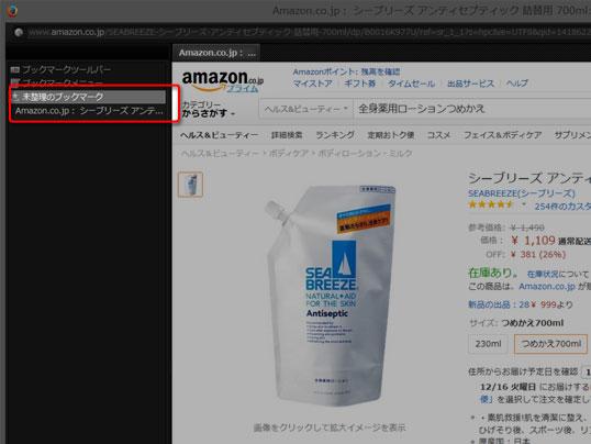 ブックマークと Amazon の商品ページ