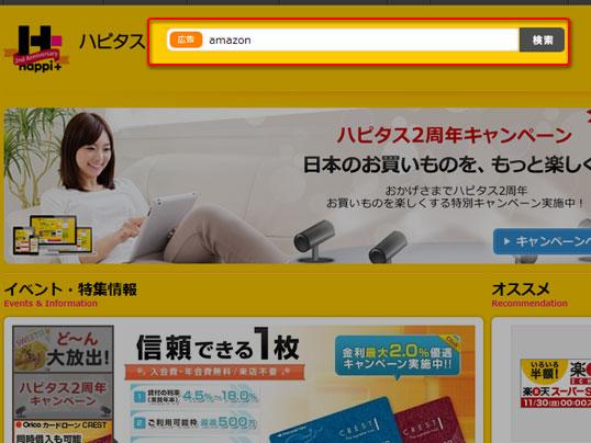 ハピタスサイト上部の案件検索フォーム