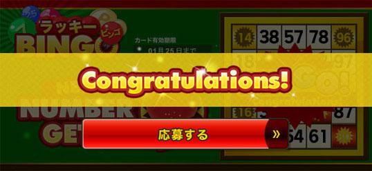 ビンゴ Congratulations!