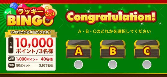 A B C とそれぞれ書かれた 3 つの宝箱