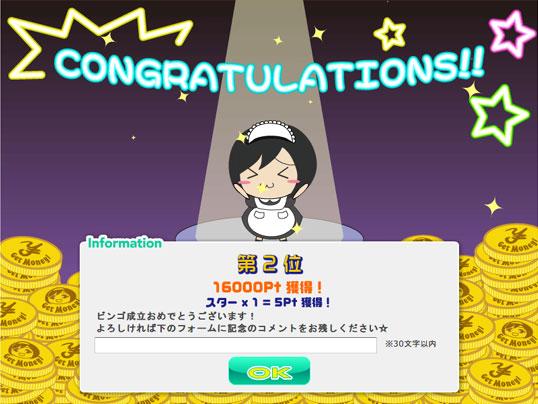 congratulations!! 第 2 位
