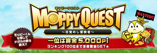 MOPPY QUEST (モッピークエスト) ~目覚めし冒険者~