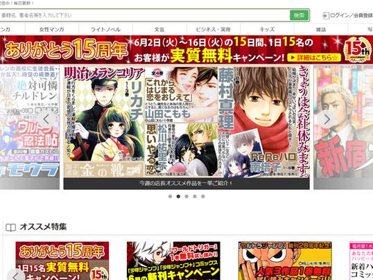 eBookJapan 公式サイト
