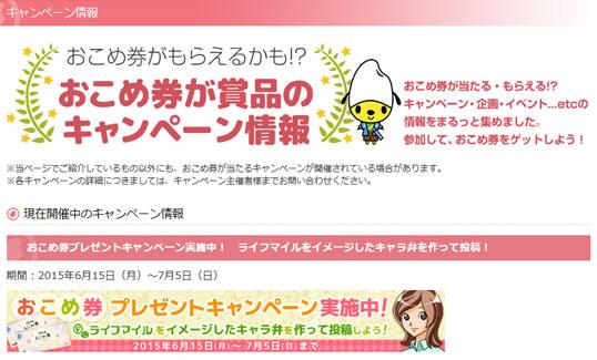 おこめ券が賞品のキャンペーン情報