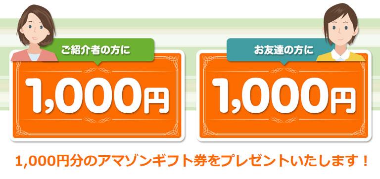ご紹介者の方に 1,000 円、お友達の方に 1,000 円